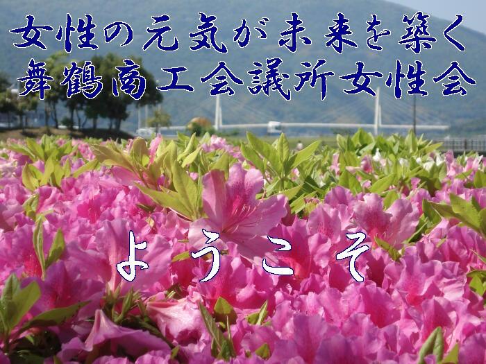 舞鶴商工会議所 女性会