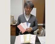 代表取締役 松尾 安浩