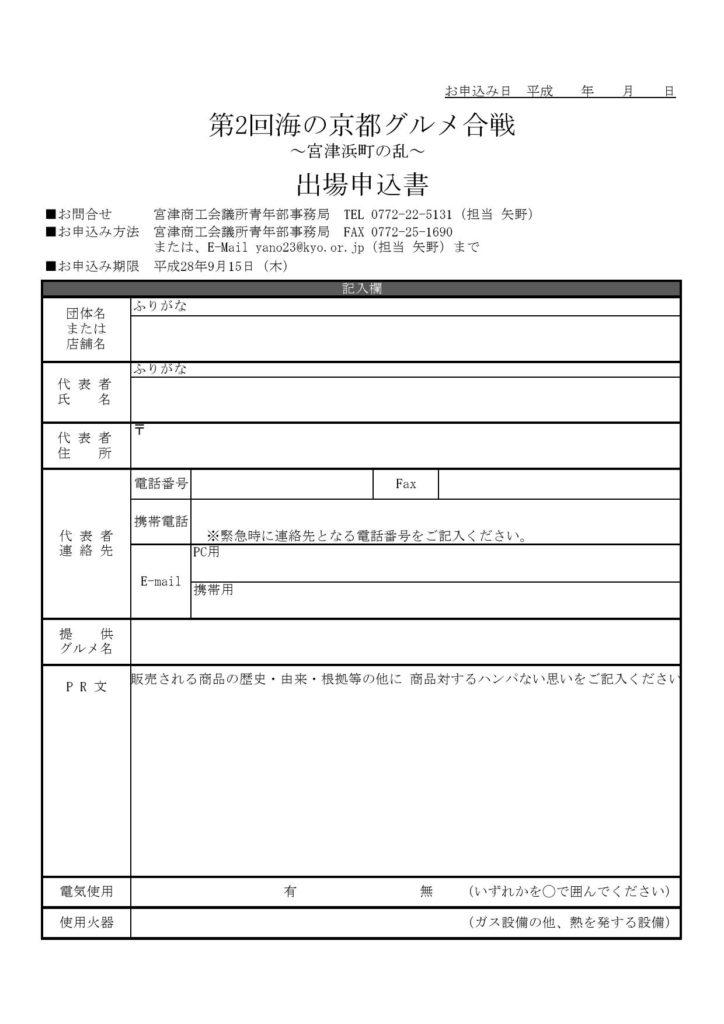 第2回海の京都グルメ合戦出場申込用紙(PDF)_000001