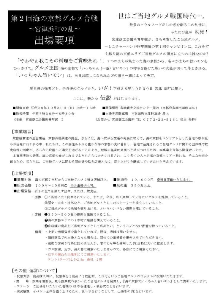 第2回海の京都グルメ合戦出場要項(PDF)_000001