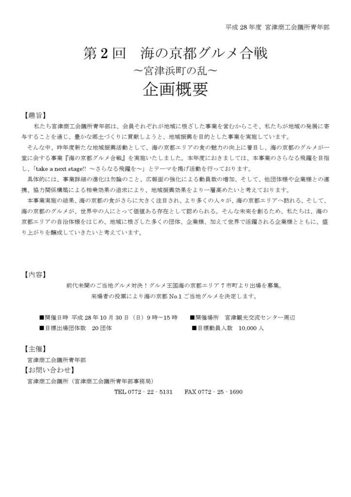 第2回海の京都グルメ合戦企画概要(PDF)_000001