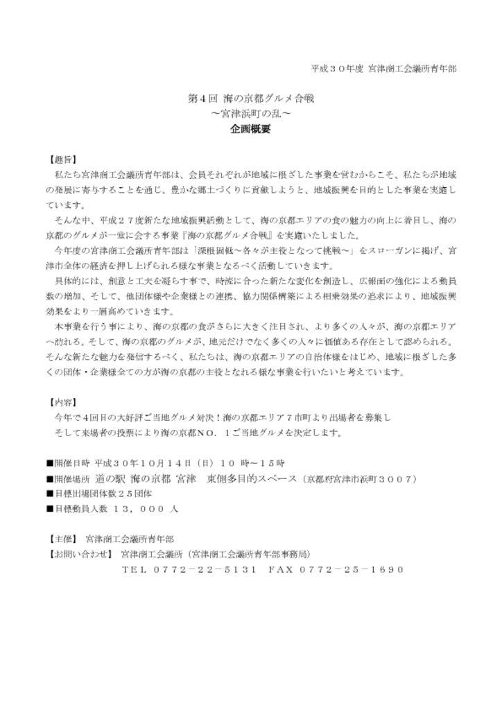 第4回海の京都グルメ合戦 企画概要のサムネイル