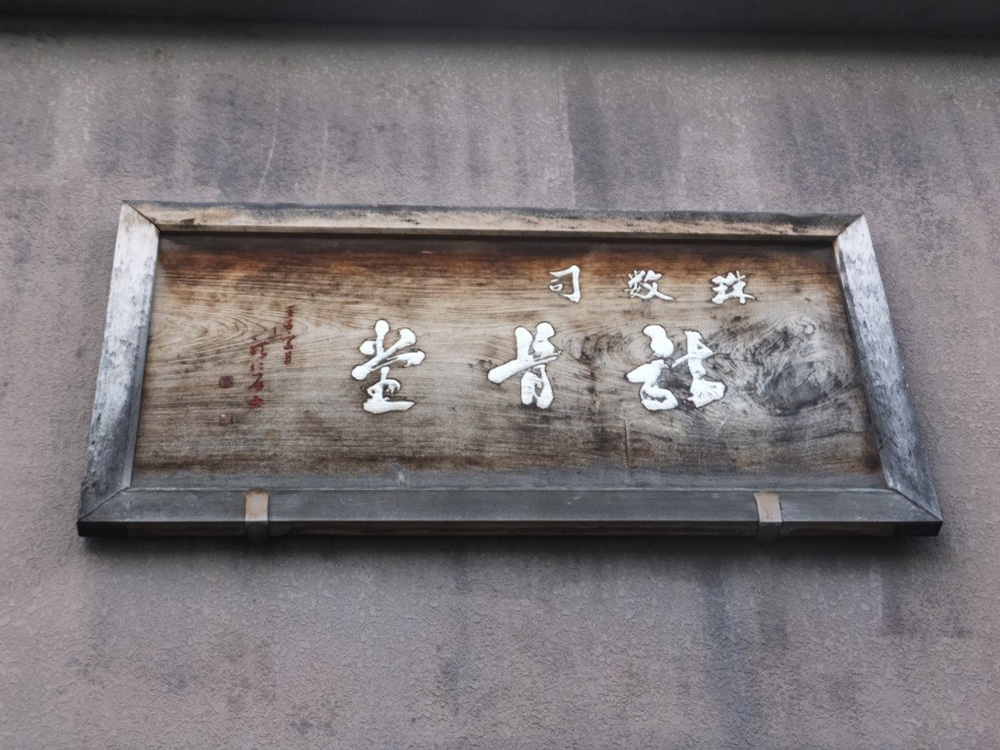 shibakawagaikotsudo