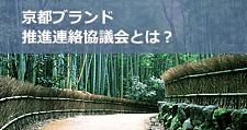 京都ブランド推進連絡協議会とは?