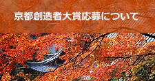 京都創造者大賞応募について