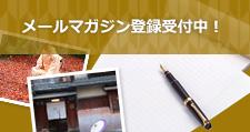 メールマガジン登録受付中!