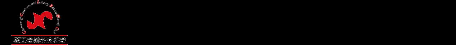 京都府商工会議所女性会連合会