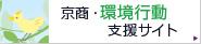 京商・環境行動支援サイト