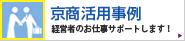 京商活用事例