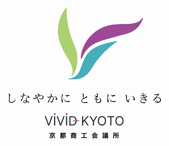 京都商工会議所ロゴ「しなやかに ともに いきる」