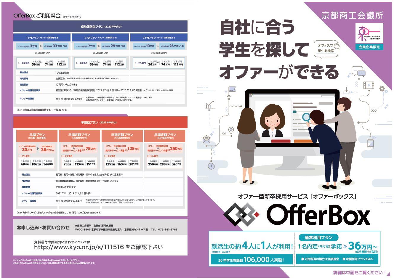 offer1.JPG