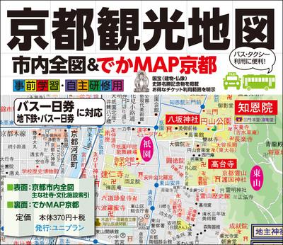 京都観光地図・ガイドブックの出版社ユニプラン
