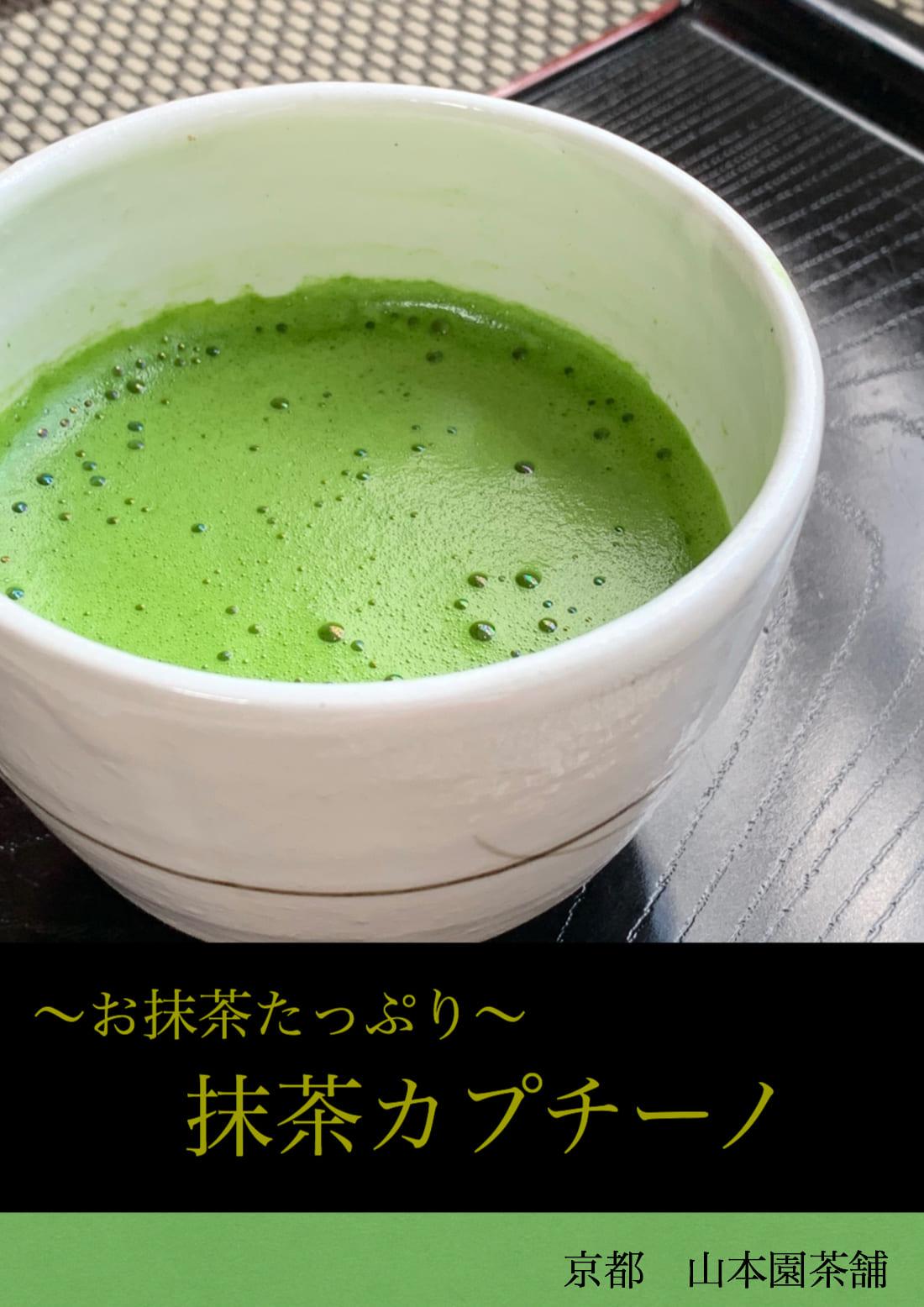 山本園茶舗