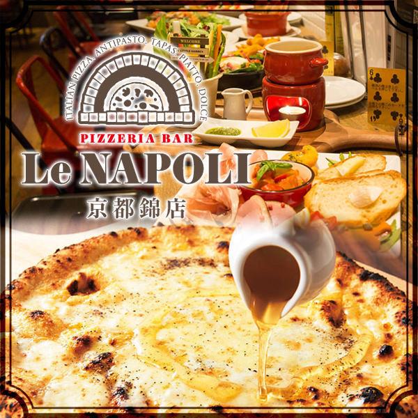 PIZZERIA BAR Le NAPOLI(ピッツェリア バール レ・ナポリ 京都錦店)