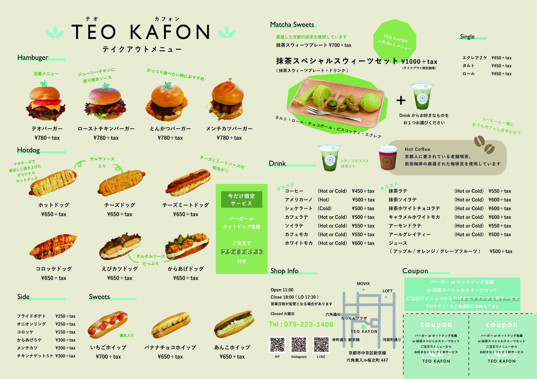 TEO KAFON(テオカフォン)