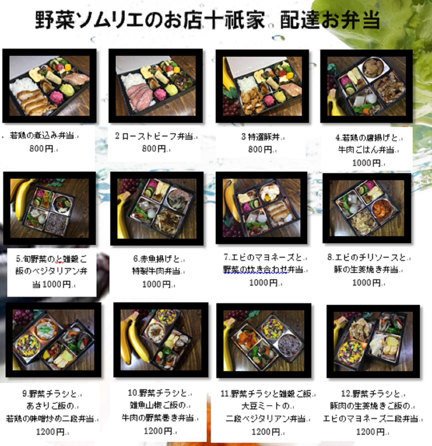 野菜ソムリエのお店十祇家木屋町御池店