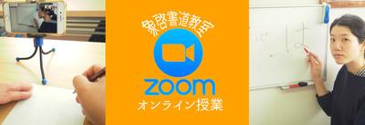 象啓書道教室オンライン