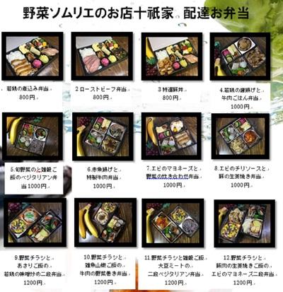 野菜ソムリエのお店十祇家 (木屋町御池店)