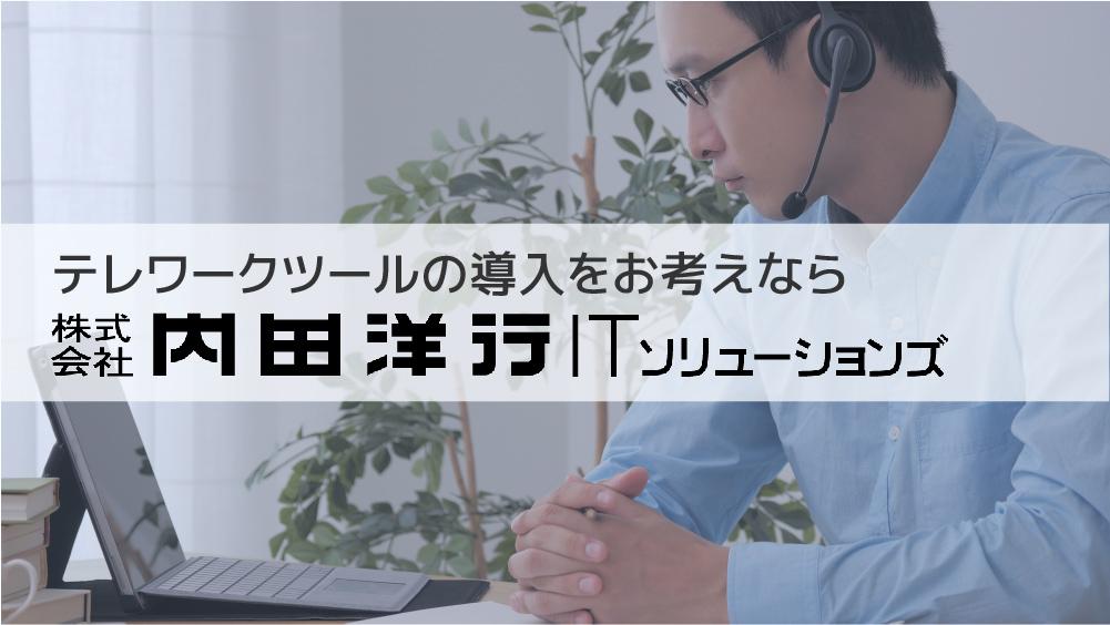 株式会社内田洋行ITソリューションズ 京都オフィス