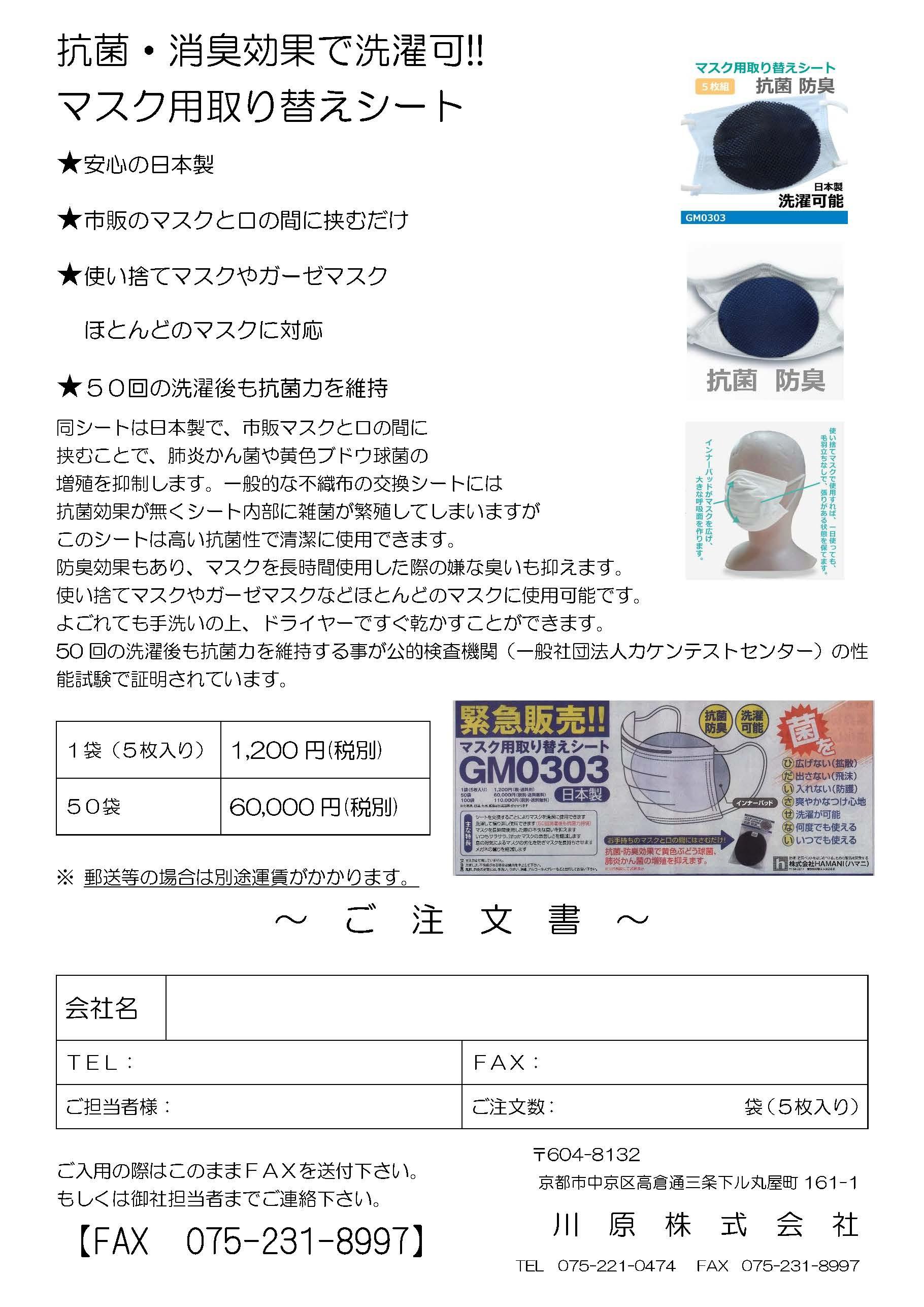 川原株式会社