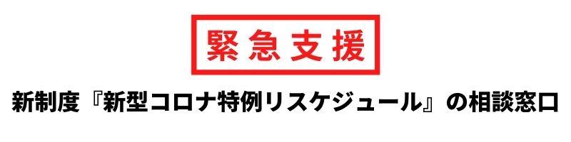 saisei_resche.jpg