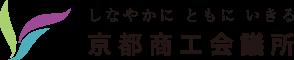 しなやかに ともにいきる 京都商工会議所
