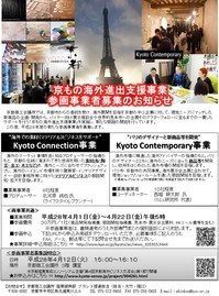 2016Kyomono_flyer.jpg