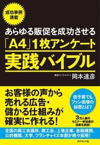 0906rakuhokuseminar-A4book.jpg