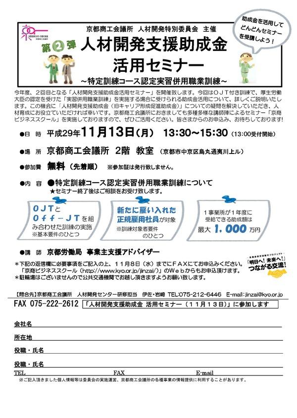 金 局 センター 京都 労働 助成 「京都府中小企業雇用継続緊急支援センター」を開設します。/京都府ホームページ