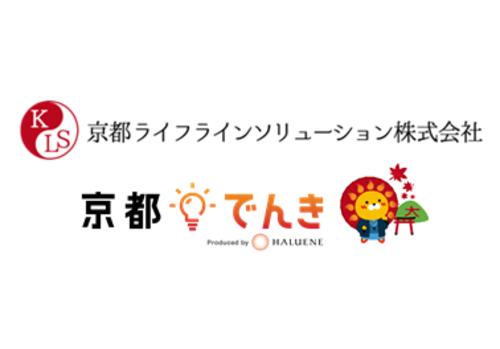 京都ライフラインソリューション株式会社
