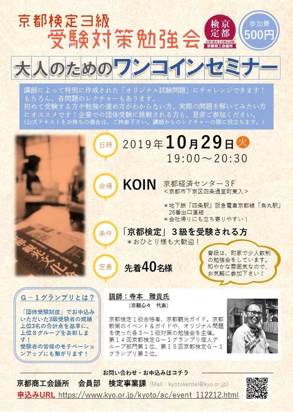 20191029_kyotokentei-2.JPG