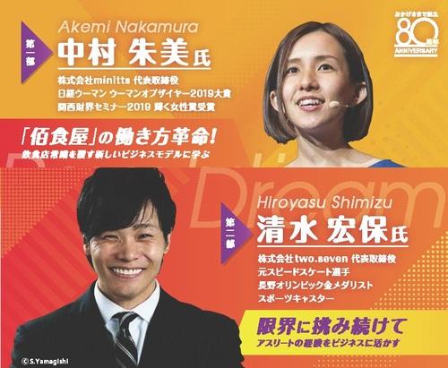 京都信用保証協会