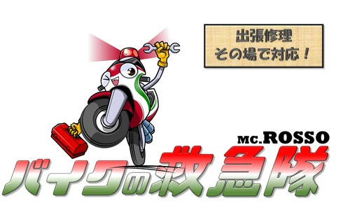 バイクの救急隊! ROSSO