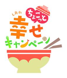 campaign_logo.jpgのサムネイル画像
