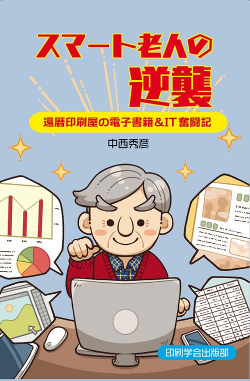 中西印刷株式会社