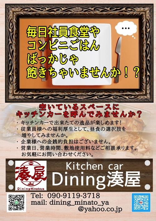 Dining 湊屋