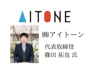 アイトーン・篠田さん2.png