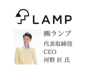 ランプ-河野.png
